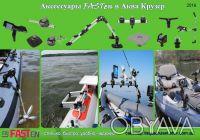 Fasten borika (Фастен борика) и другие аксессуары для лодок. Чернигов. фото 1