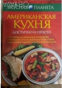 набор книг кулинария. Чернигов. фото 1