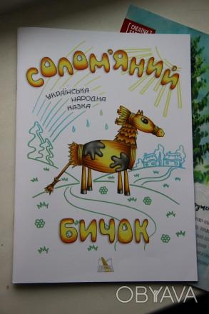 Це абсолютно інноваційні книжки, шалено цікаві для маленьких діточок. Текст та і. Киев, Киевская область. фото 1
