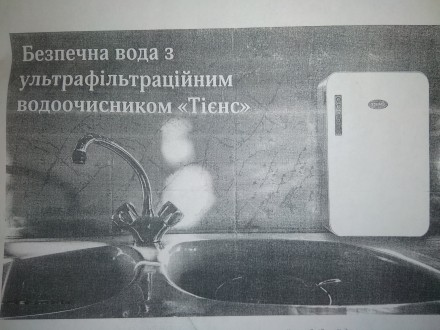 Ультрафильтрационный. Харьков. фото 1