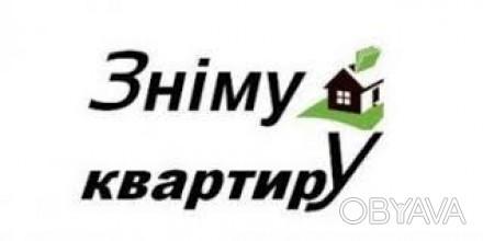 Зніму, на 1-2 місяці, 2-кімнатну квартиру (приватний будинок з двома кімнатами) . Дружба, Тернополь, Тернопольская область. фото 1