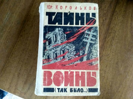 Тайны Войны Корольков 1961. Конотоп. фото 1