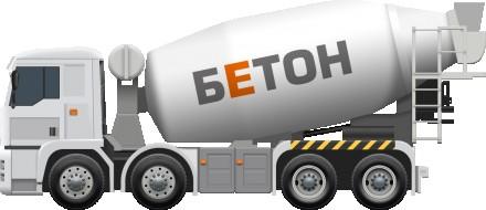 Бетон и готовые растворы с доставкой по Киеву и области. Киево-Святошинский. фото 1
