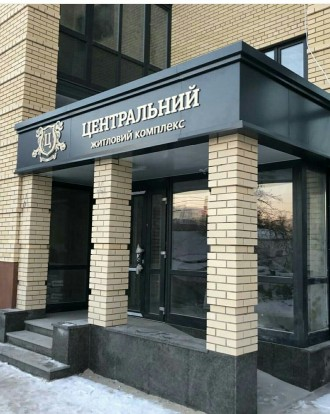 Кращий комплекс Ірпеня, в самомі центрі міста. Квартира з документами, індивідуа. Центральный ЖК, Ирпень, Киевская область. фото 6