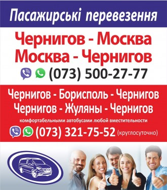 Пассажирские перевозки: Чернигов-Москва-Чернигов. Чернигов. фото 1