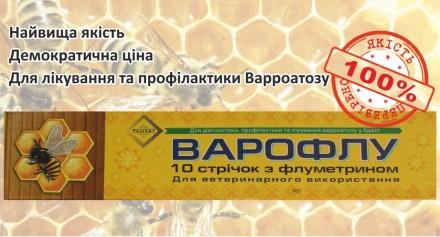 Варофлу якісні смужки від кліща Варроа - Украина. Черниговка. фото 1