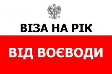 Робоча польська віза та запрошення від Воєводи. Калуш. фото 1