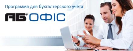 Автоматизация учета на предприятиях. Одесса. фото 1