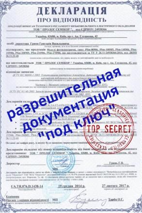 Услуги по оформлению сертификата соответствия. Заключение СЭС. Декларация соотве. Днепр. фото 1