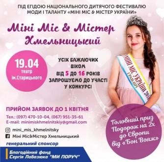 Конкурс Міні Міс та Містер Хмельницький. Хмельницкий. фото 1