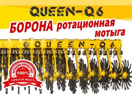 Борона ротационная Queen Q-6 6метрагибрид культиватора и зубовой бороны, кот. Запорожье, Запорожская область. фото 1