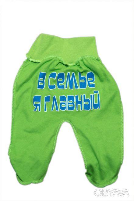 Фото 1-3. Штанишки для малышей, на еврорезинке, с надписью на попе :) Материал -. Одеса, Одеська область. фото 1