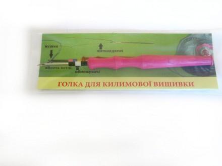 Игла для «ковровой вышивки» средняя. Ивано-Франковск. фото 1