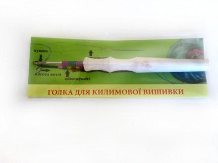 Игла для «ковровой вышивки» толстая. Ивано-Франковск. фото 1