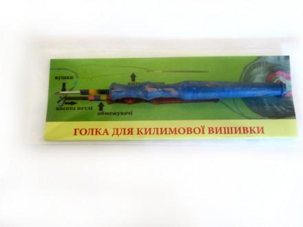 Игла для «ковровой вышивки» тонкая. Ивано-Франковск. фото 1