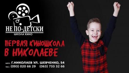 Стартовал набор в группы киношколы «Не по-детски» «Kids» #1 и «Kids» #2 /5-6 лет. Николаев. фото 1