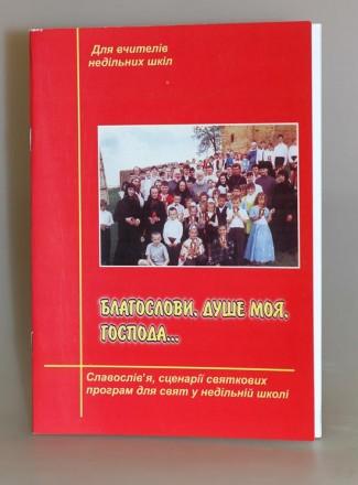 Для вчителів недільних шкіл. Киев. фото 1