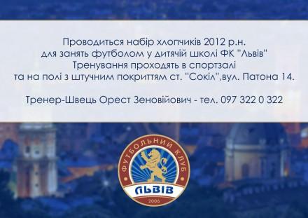 Набір у футбольну команду,2012 р.н. хлопчики. Львів. фото 1