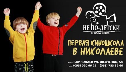 Объявляется набор в киношколу - запись в группы стартовала!. Николаев. фото 1