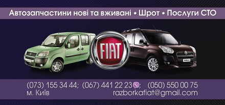 ГБЦ распредвал Фиат Добло,запчастинами двигателя, КПП и много других запчастей.. Киев. фото 1