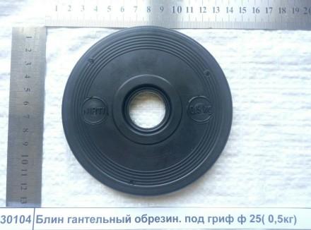 Блин гантельный металлический, обрезиненный под гриф ф 25. Николаев. фото 1