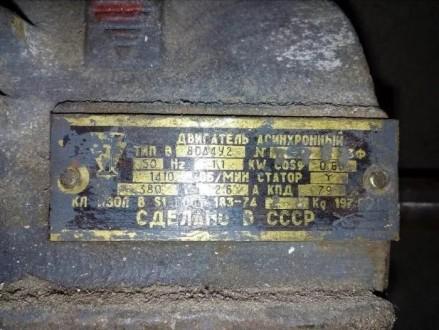 Електродвигатель. Чернигов. фото 1