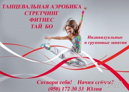 Роменский микрорайон. Занятия веречние на 19.00 да 20.30. Сумы, Сумская область. фото 1