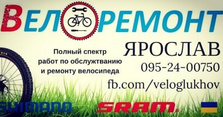 Ремонт велосипедов. Сумы. фото 1