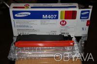 Картриджи Samsung CLT-M407S для Samsung CLP-320 / CLP-320N / CLP-325 / CLP-325W. Киев. фото 1