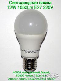 Светодиодная лампа 12W 1050Lm E27 220V вольт с гарантией. Киев. фото 1
