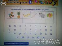 Електронний тренажер містить різні види вправ для вивчення  словникових слів, зн. Кривой Рог, Днепропетровская область. фото 5