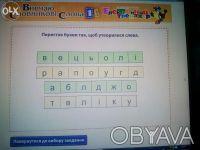 Електронний тренажер містить різні види вправ для вивчення  словникових слів, зн. Кривой Рог, Днепропетровская область. фото 7