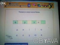 Електронний тренажер містить різні види вправ для вивчення  словникових слів, зн. Кривой Рог, Днепропетровская область. фото 8