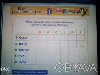 Електронний тренажер містить різні види вправ для вивчення  словникових слів, зн. Кривой Рог, Днепропетровская область. фото 6