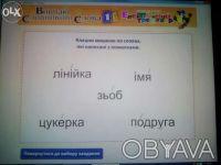 Електронний тренажер містить різні види вправ для вивчення  словникових слів, зн. Кривой Рог, Днепропетровская область. фото 9