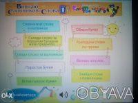 Електронний тренажер містить різні види вправ для вивчення  словникових слів, зн. Кривой Рог, Днепропетровская область. фото 4