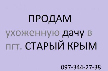 Продам ухоженную дачу в пгт. Старый Крым. Мариуполь. фото 1