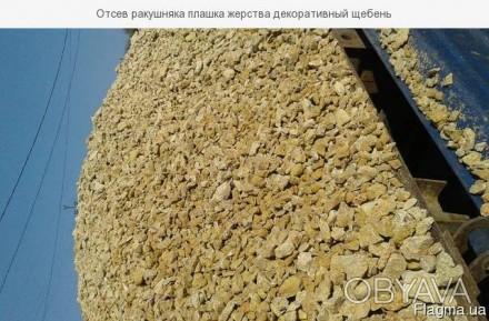Реализуем желтый декоративный щебень фракция 20*40, 40*70, плашка, мелкий щебень. Одесса, Одесская область. фото 1