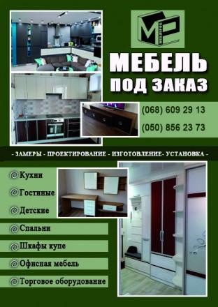 Изготовление корпусной мебели.. Днепр. фото 1