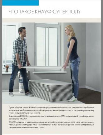 Сухие сборные полы – один из наиболее практичных и удобных вариантов устройства . Киев, Киевская область. фото 3