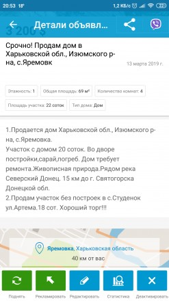 Дом в Харьков кой области,  информация на фото. Изюм. фото 1
