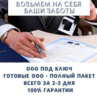 Регистрация ООО под ключ. Продажа готовых.. Киев. фото 1