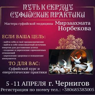 Приглашаем на курс восстановления здоровья.. Чернигов. фото 1