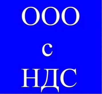 ООО с НДС в Киеве (ТОВ з ПДВ в Києві). Киев. фото 1