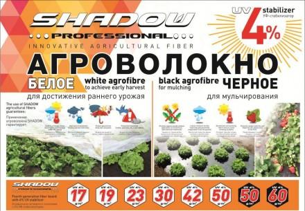 Агроволокно пакетированное