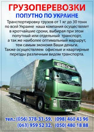 Грузовые перевозки попутно по Украине. Днепр. фото 1