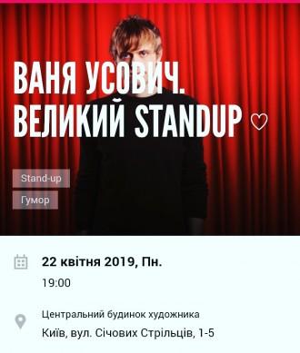 Продаю 3 билета на Stand Up Ивана Усовича в Киеве 22 апреля. Киев. фото 1