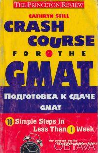 Английский язык. Подготовка к GMAT, history of English.. Киев. фото 1