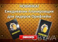 Ежедневник - планировщик для лидеров компании Орифлейм!. Киев. фото 1