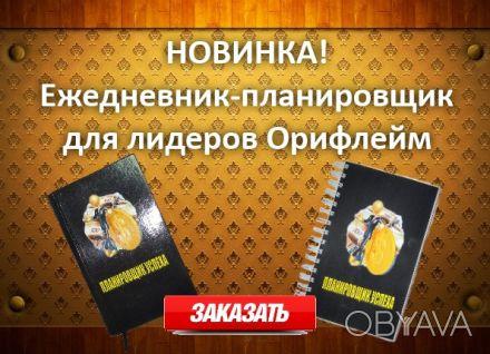 Он идеально подходит каждому, кто серьезно строит бизнес с компанией Орифлейм. . Киев, Киевская область. фото 1